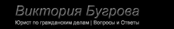 Юридические консультации бесплатно от Виктории Бугровой