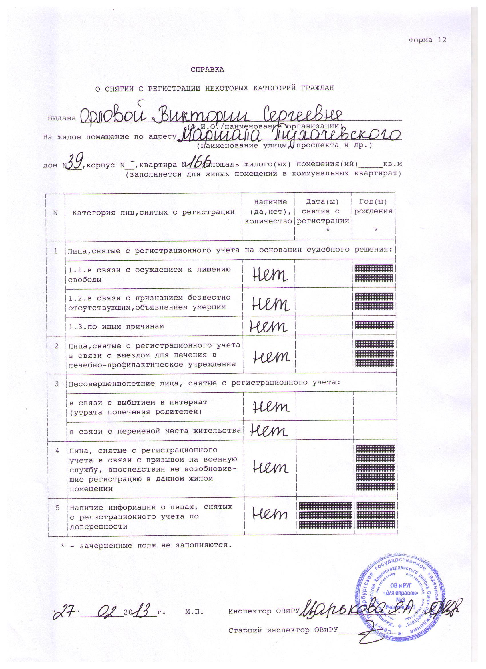 Справка о регистрации форма 9 образец заполнения.